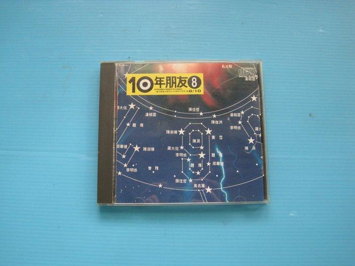 早期首版K1  1989 滾石 10年朋友8 沒什麼使用片況良好 附歌詞圖片內容為實物