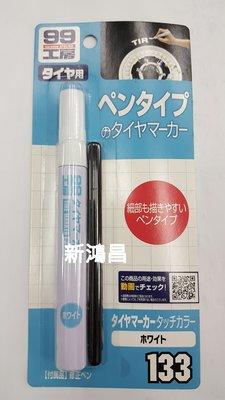 【新鴻昌】SOFT99 輪胎用漆筆 補胎筆 輪胎漆筆 補漆筆 白色