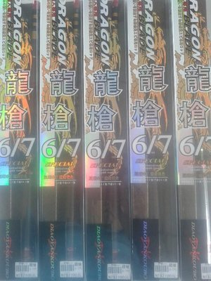 漾釣具~漁鄉DK龍槍3H極硬調6/7尺兩段式蝦竿 (另贈龍蝦尾1X1支)