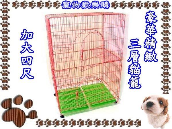 【寵物歡樂購】豪華精緻三層貓籠 (粗條款)堅固耐用,可收納不佔空間 台灣製造 品質保証