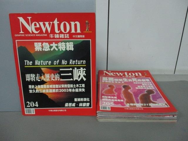【書寶二手書T9/雜誌期刊_RBR】牛頓_204~210期間_共6本合售_即將走入歷史的三峽等