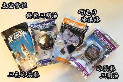 【山姆柑仔店】Astronaut 太空雪糕 三色冰淇淋/餅乾夾心/冰淇淋三明治/巧克力