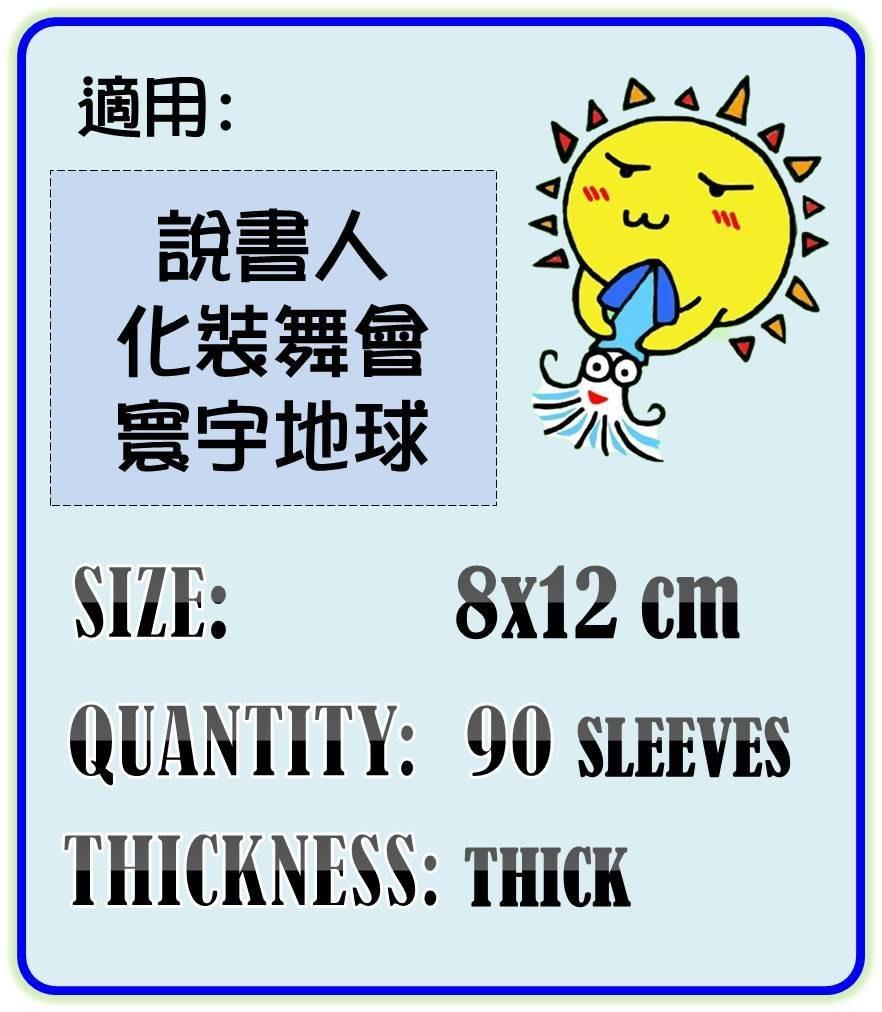【陽光桌遊世界】紙牌保護套-厚套 8*12cm 約90張,說書人、化裝舞會、寰宇地球 適用牌套 買十包送一包