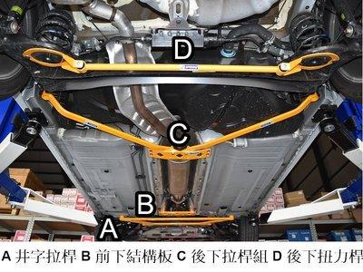 阿宏改裝部品 E.SPRING  2014-16 納智捷 Luxgen U6 後下 拉桿組 + 扭力桿