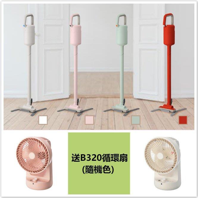 正負零 無線吸塵器 XJC-Y010 Y010 B320【送正負零循環扇】