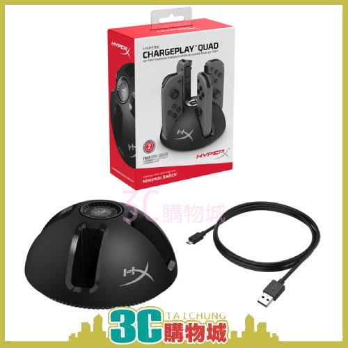 3C購物城* 現貨 HyperX Joy-Con 控制器充電座(HX-CPQD-U)任天堂Nintendo Switch