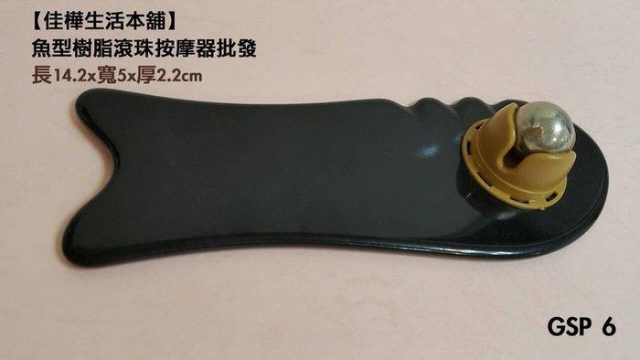 【佳樺生活本舖】魚型樹脂滾珠按摩器(GSP6)樹脂魚型滾珠刮痧板 刮痧片刮痧棒刮痧器刮痧版/穴道按摩器批發客製化刻字