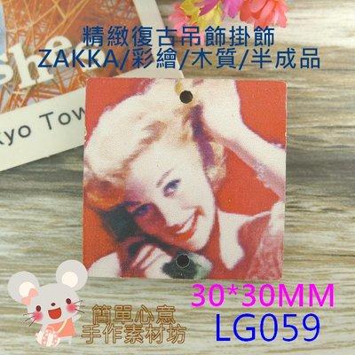 LG059【每個16元】30*30MM精緻復古文青彩繪木質掛飾(紅色夢露雙孔款)☆耳環配飾吊墜吊飾【簡單心意素材坊】