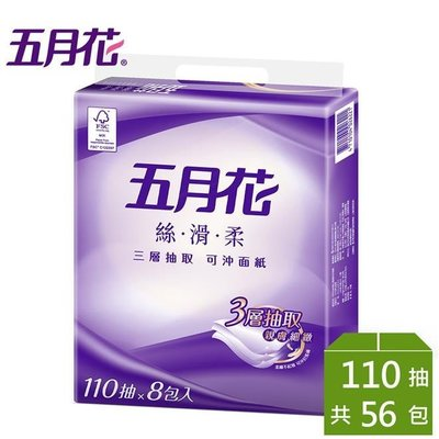 R(免運)【五月花】絲滑柔三層抽取可沖面紙(110抽*8包*7袋)衛生紙(0215)