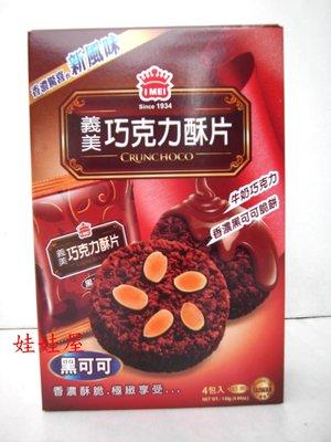 ***歡樂餅乾屋***新風味~義美巧克力酥片(1盒)~黑可可口味~香濃酥脆~另有經典原味酥片~