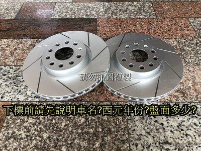 福斯 PASSAT 06- 盤面312 劃線 前輪 碟盤 煞車盤 另有GOLF CADDY TOURAN TIGUAN