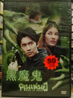 影音大批發-J09-054-二手DVD-泰片【黑魔鬼】-Natcha Songsuwan