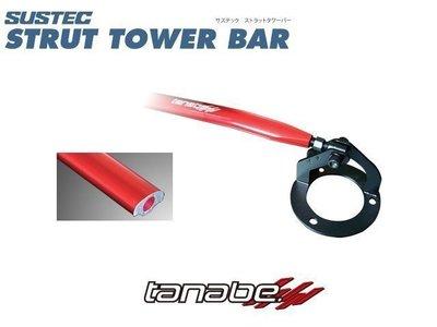 日本 Tanabe Sustec 引擎室 拉桿 Nissan 日產 Tiida 07-11 專用