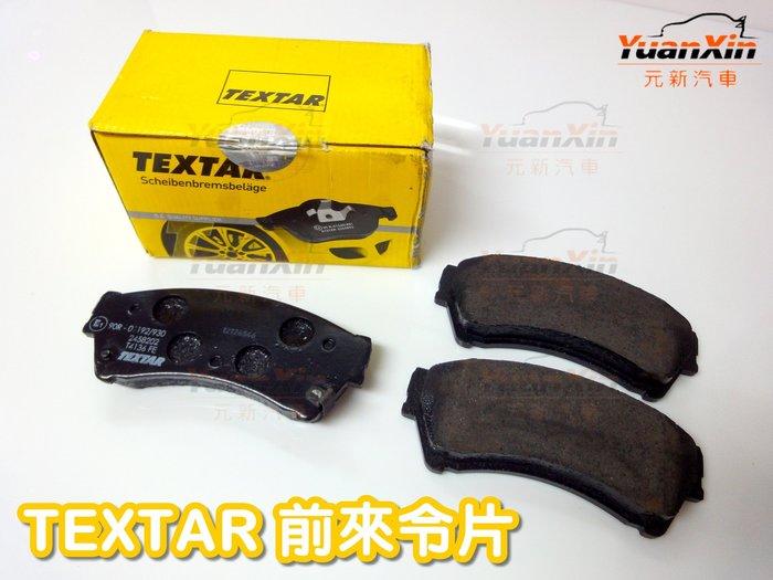 歐洲 TEXTAR 煞車來令片 剎車來令片 煞車皮 MAZDA 馬自達 MAZDA 6 馬6 碟盤歡迎詢問【元新汽車】