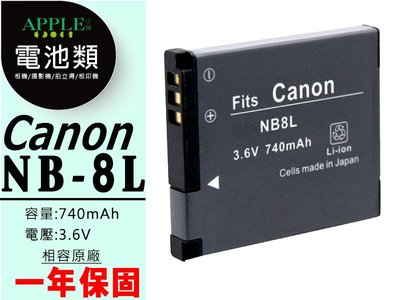 蘋果小舖 CANON NB-8L NB8L 鋰電池 PowerShot A3000 A3100 A2200 A3300 IS A3100IS A3000IS 新北市