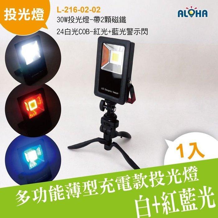 LED白光+紅藍警示燈【L-216-02-02 】30W投光燈-帶2顆磁鐵SOS閃爍燈/充電款/LED工作燈/收庫存