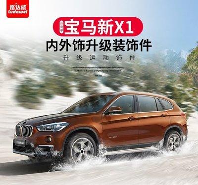 現貨~促銷~特賣~寶馬BMW新x1改裝中網三色條中控面板貼門檻條X1車窗飾條門把手裝飾條~SLW58985