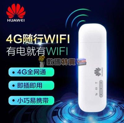數碼三C HUAWEI 華為 隨身WiFi E8372國際版 4g行動網卡 行動無線 分享器 可攜式 行動網路 路由器