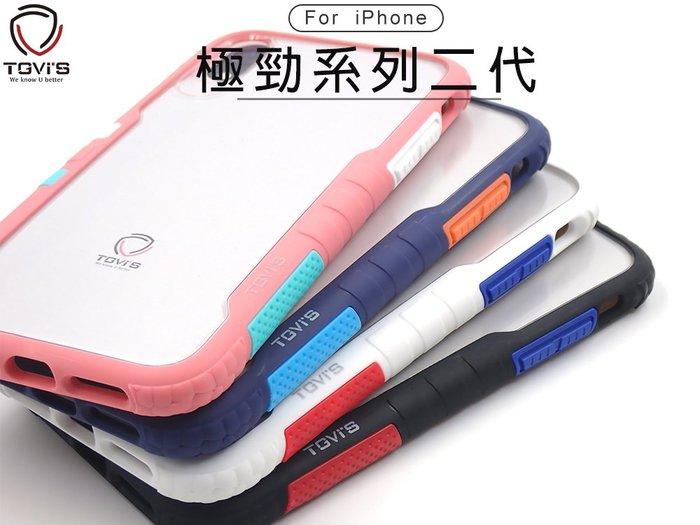 【玖店新上市】TGVIS Apple Iphone 6 6S 4.7吋 NMD可換色塊軍規防摔背蓋 極勁二代系列保護殼
