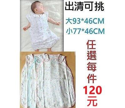 丫丫小舖  寶寶六層紗布睡袋/藍/粉 (大)(小) 出清120元 空調睡袋/兒童睡袋/嬰兒防踢被