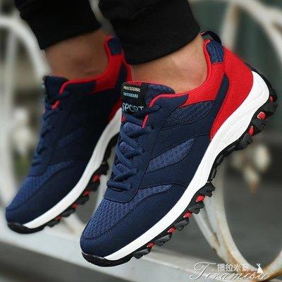 休閒運動鞋-夏季運動鞋男網鞋透氣戶外旅游跑步鞋子男士休閒板鞋-微利雜貨鋪-可開發票
