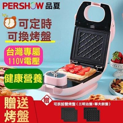 台灣現貨吐司機 多功能早餐機110v早餐機(送三明治盤+華夫餅盤)小型家用 多功能烤盤 雙盤定時 輕食機 甜甜圈 雞蛋仔