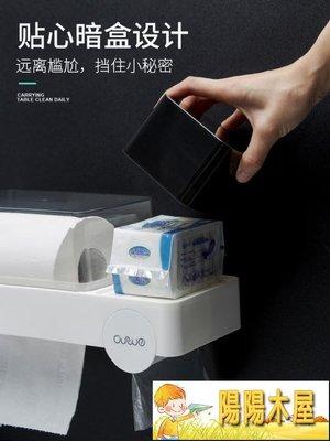 衛生間紙巾盒廁所免打孔卷紙筒抽紙創意家...