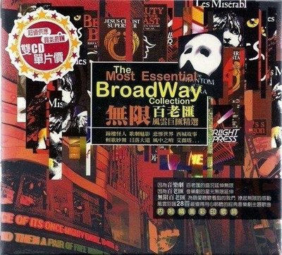 THE MOST ESSENTIAL BROADWAY COLLECTION // 無限百老匯-風雲巨匯~ 雙 CD 裝