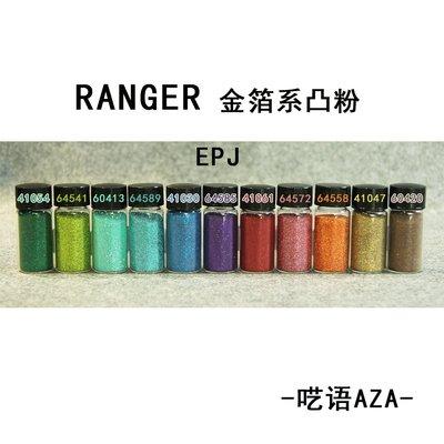 淘淘樂 Ranger丨美國進口【分裝】【EPJ  金箔TINSEL凸粉】