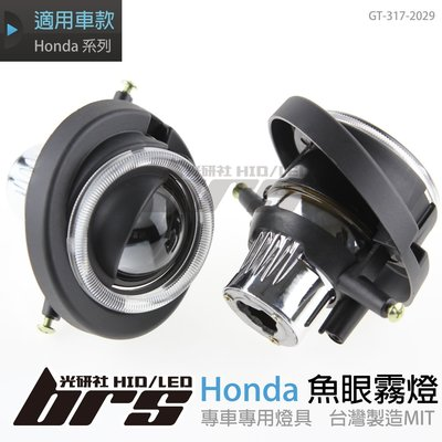 【brs光研社】GT-317-2029 Honda 魚眼霧燈 本田 CRV 三代 3代