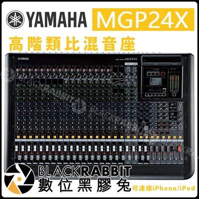 數位黑膠兔【 YAMAHA MGP24X 高品質 混音機 Mixing Console 】類比混音器 PA舞台 二十四軌