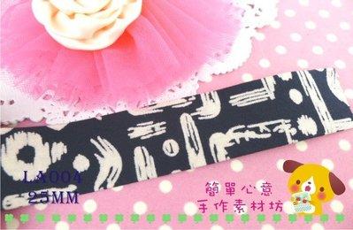 LA004【每條24元】寬2.5公分黑色英字壓襯布料布條布帶☆DIY材料美緞拼布手作髮飾布藝【簡單心意素材坊】