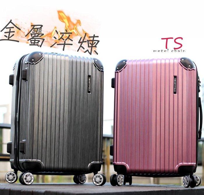 (免運)行李箱【TS】28吋PC+ABS 加大功能 TSA海關鎖 金屬紋 跑車輪 防盜拉鍊 耐衝擊抗刮痕 運鈔車系列