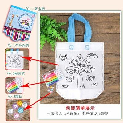 雜貨小鋪 DIY手提袋涂鴉包兒童手工制作水彩畫 幼兒園手工材料包益智力玩具/批量可議價