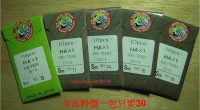日本風琴牌車針ORGAN NEEDLE 家庭縫紉機 HA*1 DB*1 DP*5  DH*1 HA*1SP  HZ*1全面特價
