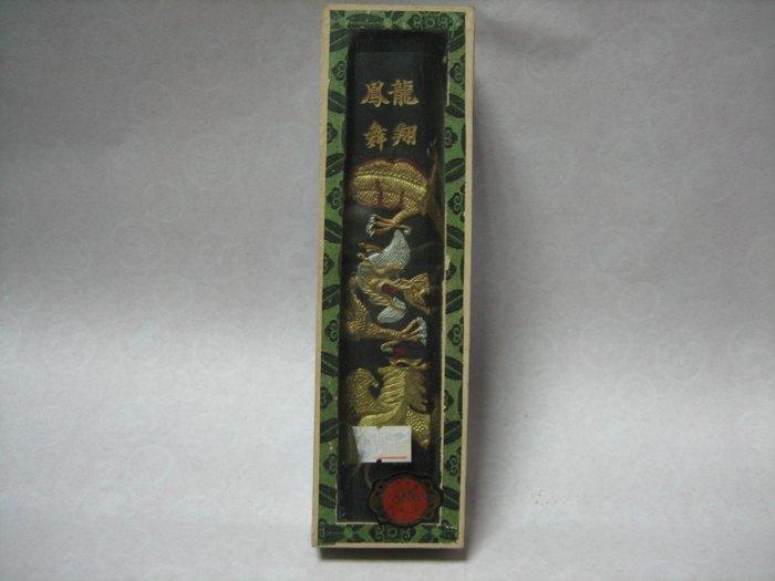徽墨-胡開文製-龍雕-(四方半斤墨)---