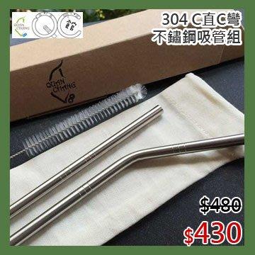 【光合作用】QC館 SUS304 C彎C直環保吸管組 日本鋼材、食品級不鏽鋼、100%台灣製造、eco、SGS