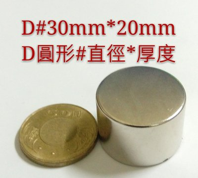 M-016 高雄磁鐵 D30*20 收納鐵製品 強力磁鐵 音響抗干擾 淨化機油 面紙盒 撿拾器 磁鐵