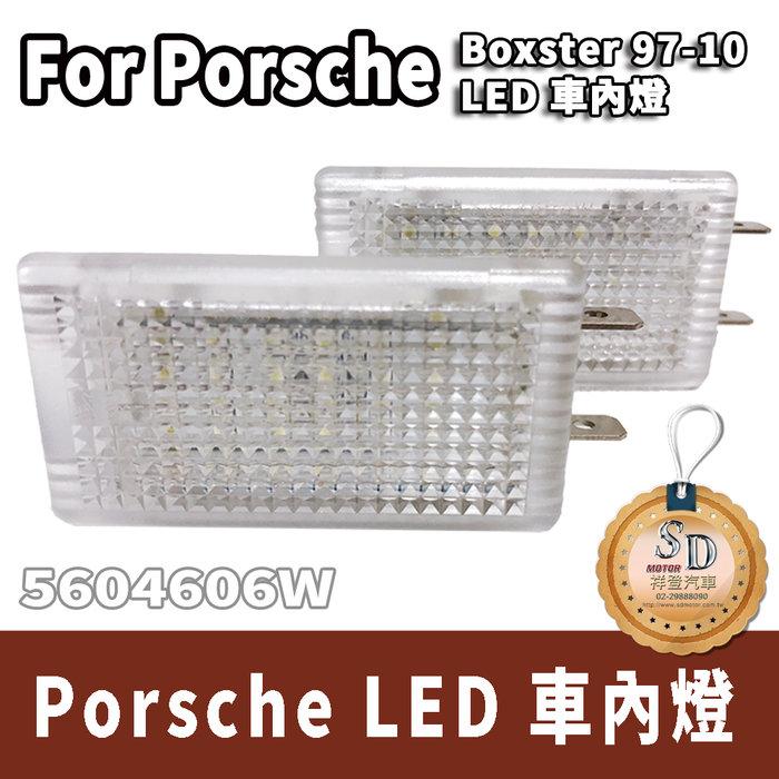 【SD祥登汽車】 For POR Porsche Boxster 97-10 LED 車內燈 保時捷