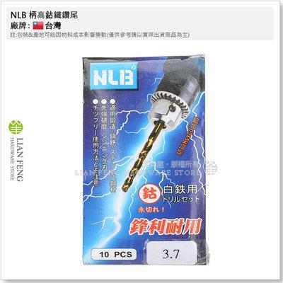 【工具屋】*含稅* NLB 3.7mm 直柄高鈷鐵鑽尾 (1包-10支裝) 白鐵用 鈷鑽 麻花鑽頭 鐵工 鑽孔 鐵鑽頭