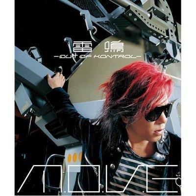 MOVE ~日版全新未拆 - m.o.v.e ~ 雷鳴 -OUT OF KONTROL- (CD+DVD) - 已絕版