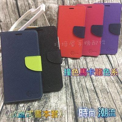 Acer Liquid X1 S53《經典系列撞色款書本式皮套》側翻蓋皮套手機套手機殼保護套保護殼書本套 內TPU軟套 台南市