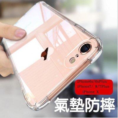 IPhoneX/Xs IPhone7 IPhone6 IPhone8掛繩 防摔Xr手機殼Plus手機套MAX防摔殼空壓殼