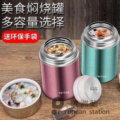 燜燒罐/燜燒杯燜粥神器超長保溫飯盒成人真空悶燒罐不銹鋼燜燒壺