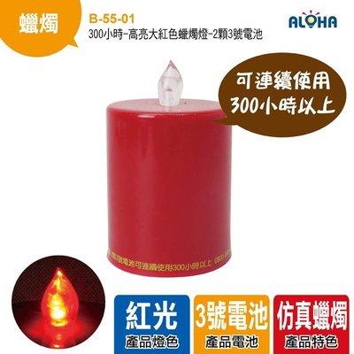 獨家訂製LED紅蠟燭 2入/組【B-55-01】300小時-高亮大紅色蠟燭燈、廟會、祝壽、白沙屯 宮慶