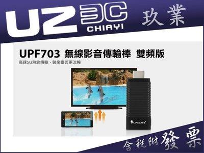 IOS 蘋果可用『嘉義U23C全新開發票』UPMOST UPF703 無線影音傳輸棒 雙頻版