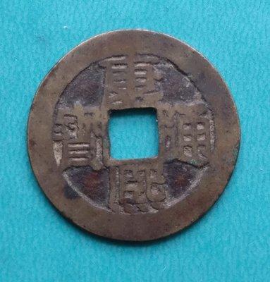 清 康熙通寶 浙局 直徑2.72cm 重3.58g C096