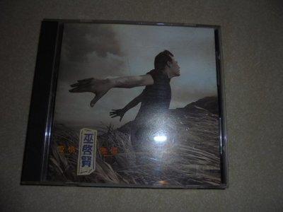 牛哥哥二手書****** 巫啟賢CD專賣 巫啟賢  ---愛情傀儡專輯 CD