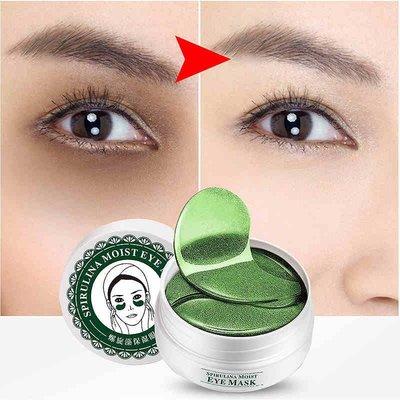 【正品】螺旋藻貴婦綠公主眼膜貼60片淡化細紋眼袋去黑眼圈補水