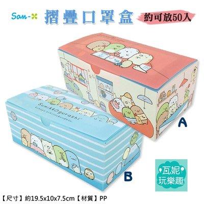 ♫瓦妮玩樂趣♫〔代購〕日本進口 角落生物 摺疊口罩盒 約可放50入